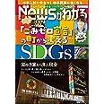 月刊ニュースがわかる 2021年 6月号 【巻頭特集:「ごみゼロ宣言」の町から考えるSDGs】