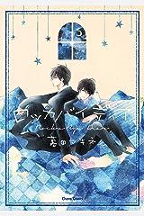 ロッカバイディア【SS付き電子限定版】 (Charaコミックス) Kindle版
