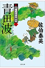 青田波 新・酔いどれ小籐次(十九) (文春文庫) Kindle版