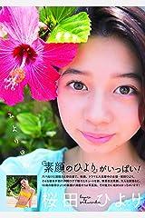 桜田ひより1st写真集「ひより日和。」 (TOKYO NEWS MOOK) ムック