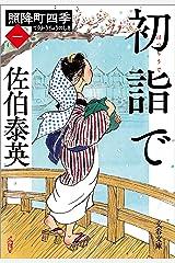 初詣で 照降町四季(一) (文春文庫) Kindle版