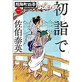 初詣で 照降町四季(一) (文春文庫)