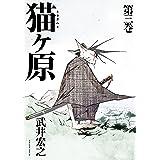 猫ヶ原(3) (少年マガジンエッジコミックス)