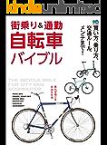 街乗り&通勤自転車バイブル[雑誌] エイムック