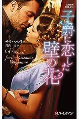 子爵に恋した壁の花 (ハーレクイン・ヒストリカル・スペシャル) Kindle版