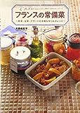フランスの常備菜―前菜、主菜、デザートの手軽な作りおきレシピ