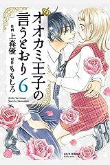 オオカミ王子の言うとおり : 6 (KoiYui(恋結)) Kindle版