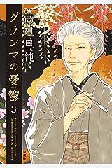 グランマの憂鬱 : 3 (ジュールコミックス) Kindle版
