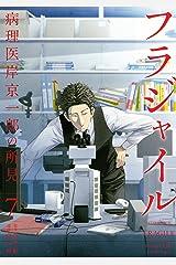 フラジャイル 病理医岸京一郎の所見(7) (アフタヌーンコミックス) Kindle版