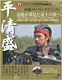 NHK大河ドラマ「平清盛」完全ガイドブック Part2 (TOKYO NEWS MOOK 308号)