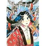 千年万年りんごの子(2) (ITANコミックス)