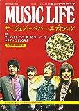 MUSIC LIFE サージェント・ペパー・エディション (シンコー・ミュージックMOOK)