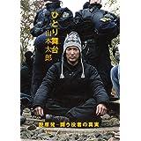 ひとり舞台 脱原発─闘う役者の真実 (集英社単行本)