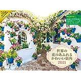 2021 世界の花のあふれるかわいい街角 カレンダー ([カレンダー])