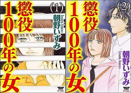 懲役100年の女 (全2巻)(ストーリーな女たち)