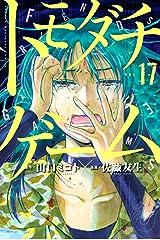 トモダチゲーム(17) (週刊少年マガジンコミックス) Kindle版