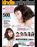 BEST HIT! 暗髪ヘアカタログ500 主婦の友生活シリーズ
