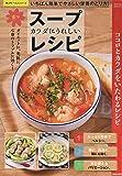 カラダにうれしい楽々スープレシピ (サクラムック 楽LIFEヘルスシリーズ)