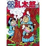 落第忍者乱太郎56巻 (あさひコミックス)