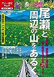 尾瀬と周辺の山をあるく (大人の遠足BOOK)