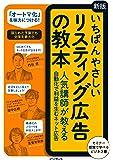 いちばんやさしい[新版]リスティング広告の教本 ⼈気講師が教える⾃動化で利益を⽣むネット広告 (「いちばんやさしい教本…