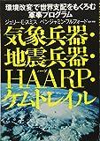気象兵器・地震兵器・HAARP・ケムトレイル