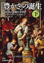 「豊かさ」の誕生(下) 成長と発展の文明史 「豊かさ」の誕生 成長と発展の文明史