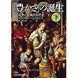 「豊かさ」の誕生(下) 成長と発展の文明史 「豊かさ」の誕生 成長と発展の文明史 (日本経済新聞出版)