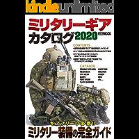 ミリタリーギアカタログ2020 (ホビージャパンMOOK)