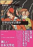 文学はなぜ必要か: 日本文学&ミステリー案内