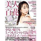 美人百花(びじんひゃっか) 2021年 09 月号 [雑誌]