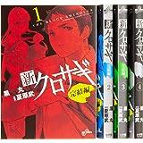 新クロサギ 完結編 コミック 全4巻完結セット (ビッグコミックス)