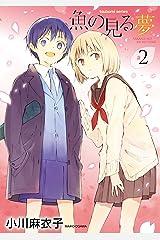 魚の見る夢 2巻 (まんがタイムKRコミックス) Kindle版