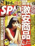 SPA!(スパ!) 2018年 9/25 号 [雑誌]