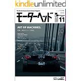 モーターヘッド Vol.11 2014年 5月号 [雑誌]