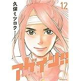 アゲイン!!(12) (週刊少年マガジンコミックス)