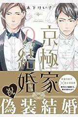 京極家の結婚 【電子限定仕様 描き下ろしマンガ10P付】 (HertZ&CRAFT) Kindle版