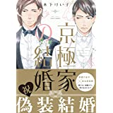 京極家の結婚 【電子限定仕様 描き下ろしマンガ10P付】 (HertZ&CRAFT)