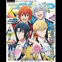 アニメディア2021年8月号 [雑誌]