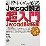 高校生から始めるJw_cad製図超入門[Jw_cad8対応版]