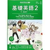 NHKラジオ基礎英語(2)CD付き 2021年 01 月号 [雑誌]