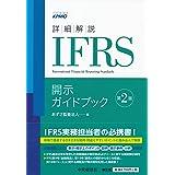 詳細解説 IFRS開示ガイドブック(第2版)