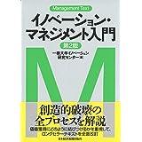 マネジメント・テキスト イノベーション・マネジメント入門〈第2版〉
