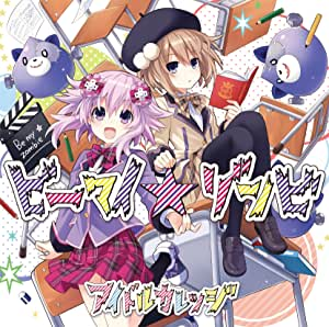 ビーマイ☆ゾンビ(DVD付)