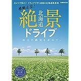 北海道 絶景ドライブ (ぴあMOOK)