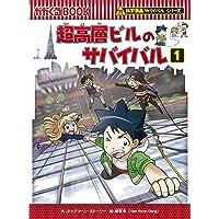 超高層ビルのサバイバル (1) (科学漫画サバイバルシリーズ73)