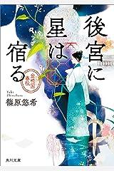 後宮に星は宿る 金椛国春秋 (角川文庫) Kindle版