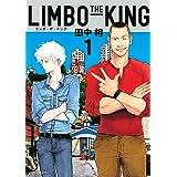 LIMBO THE KING(1) (ITANコミックス)