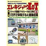 エレキジャックIoT No.2 1万円で体験するAI画像認識
