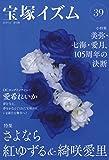 宝塚イズム39 特集 さよなら紅ゆずる&綺咲愛里